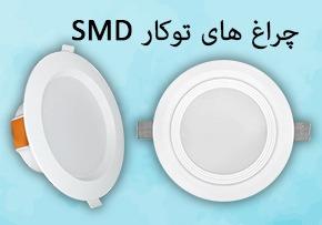 چراغ توکار SMD
