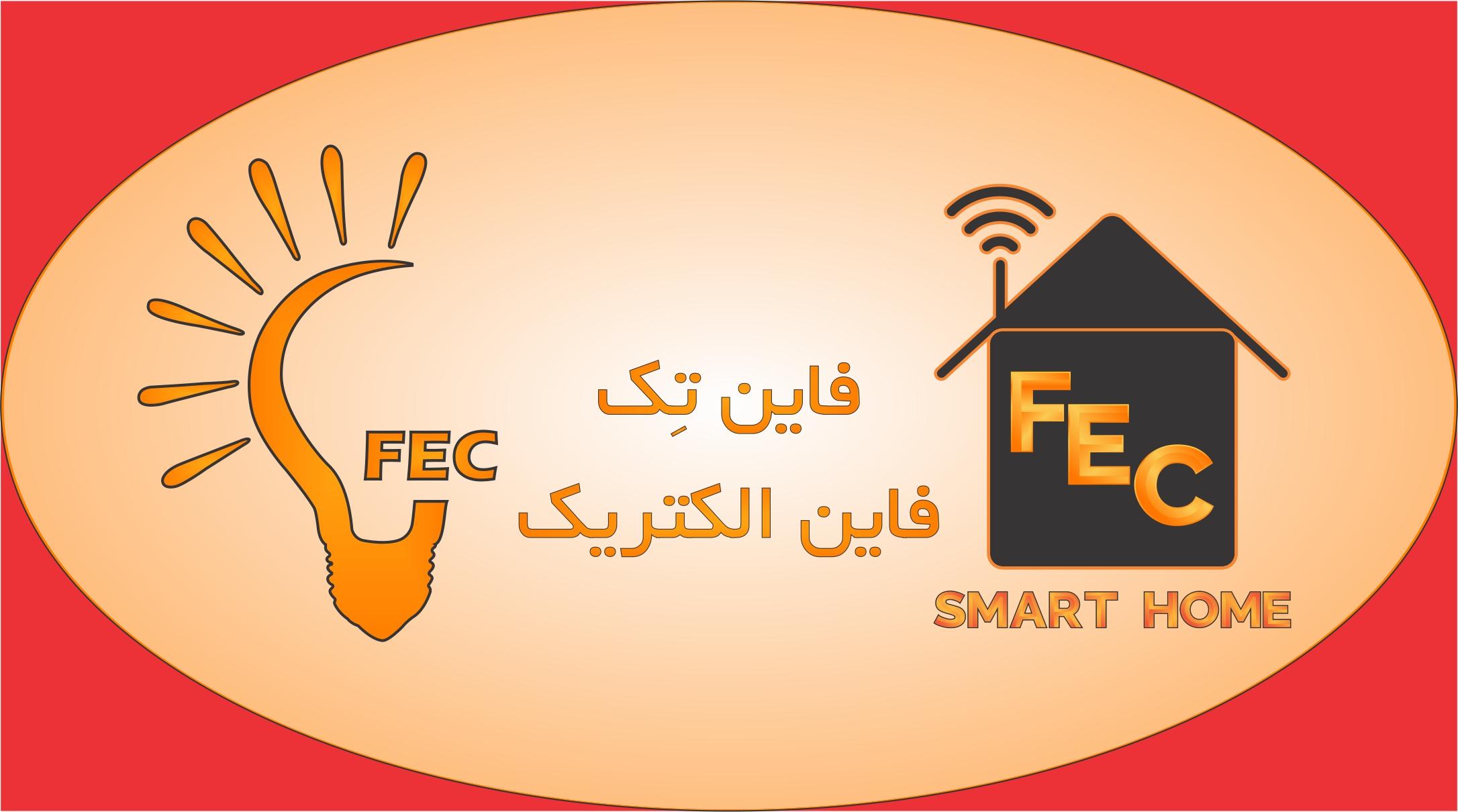 فاین الکتریک FEC